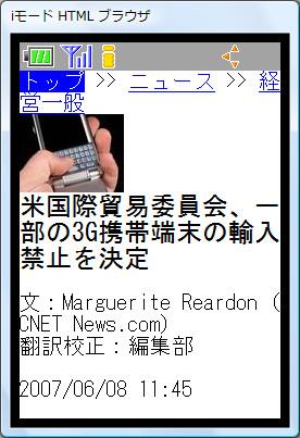 CNETを携帯向けに変換して表示したイメージ