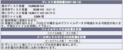 ディスク使用容量の画面
