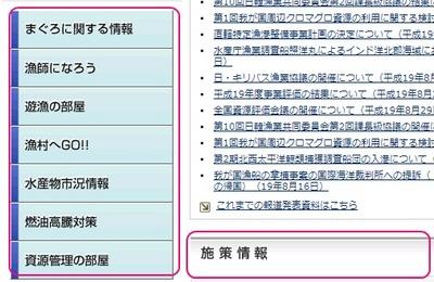 水産庁のサイトイメージ
