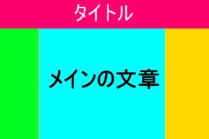 典型的な3カラムレイアウトの画像。本文(水色)、左サイドバー(黄緑)、右サイドバー(黄色)