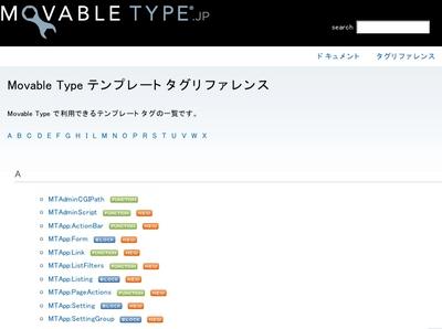 タグリファレンストップホームページ画面