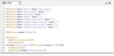 HTML編集時