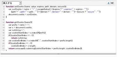 JavaScript編集画面