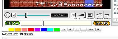 NicoCommandButton ニコニコ動画コマンド入力ボタン