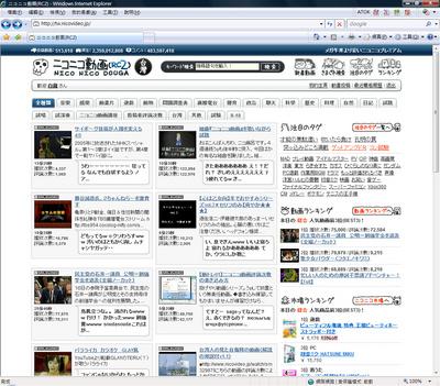 台湾版ニコニコ動画トップ画面