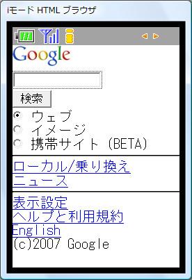 Googleモバイル検索ページ