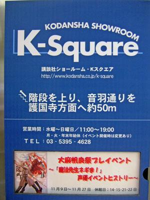 Kスクエアの案内板。9時25分頃撮影。